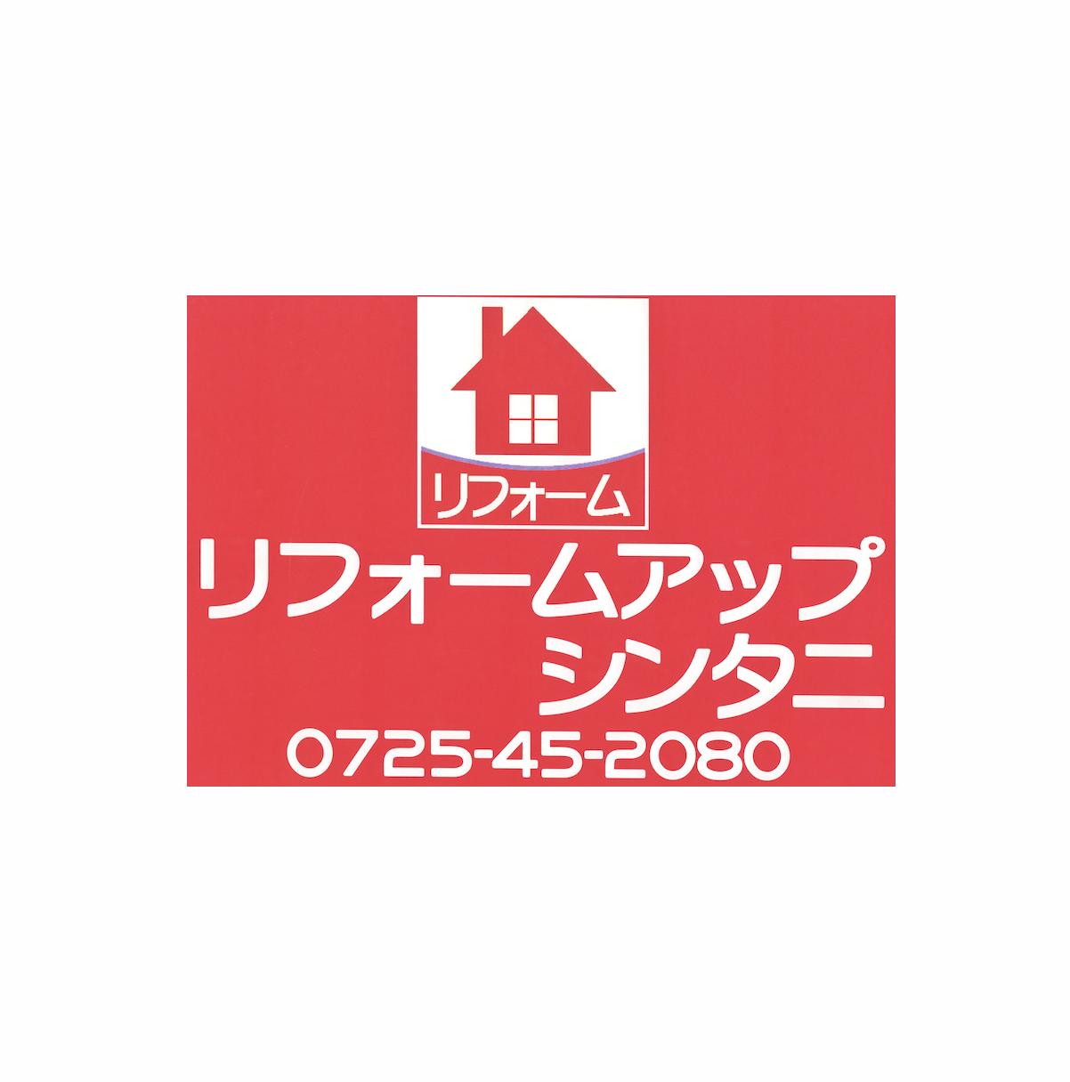 株式会社シンタニ