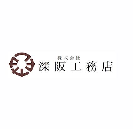 株式会社深阪工務店